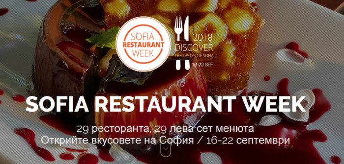 Sofia Restaurant Week септември 2018: тенденции и резултати